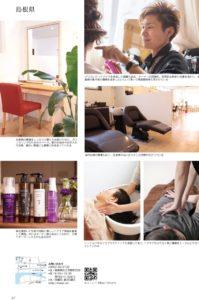 松江市 美容室 美容院 ヘアサロン ヘアケア カット 上手 人気 口コミ 健康 ヨガ オーガニック 自然