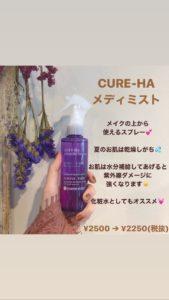 松江市 美容室 UV 紫外線 美容院 ヘアサロン ヘアケア カット 上手 人気 口コミ 健康 オーガニック